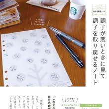 ごきげんゆるノートBOOK ノート 手帳 Instagram インスタグラム インスタ