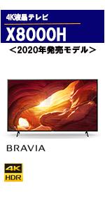 X8000H ブラビア 4Kテレビ