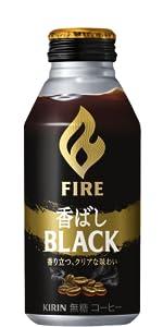 香ばしブラック,コーヒー,缶コーヒー,珈琲,ファイア,FIRE,無糖,ブラック