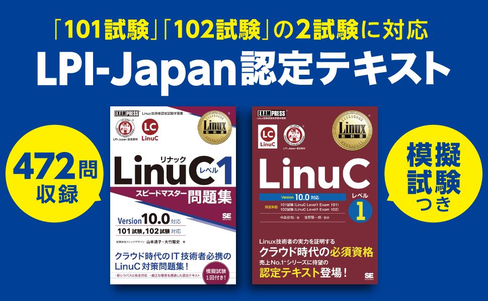 Linux教科書シリーズ