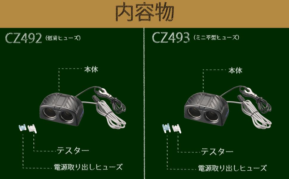 CZ492-493内容物