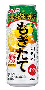 アサヒもぎたて まるごと搾りレモン  缶500ml×24本