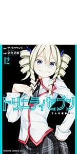 トリニティセブン 7人の魔書使い (12) (ドラゴンコミックスエイジ)