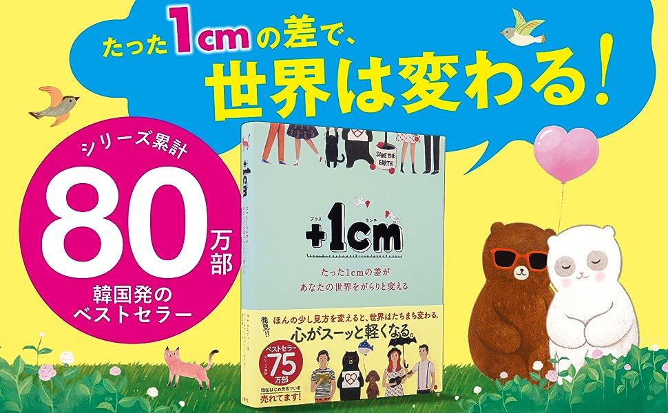 +1cm(プラスイッセンチ)