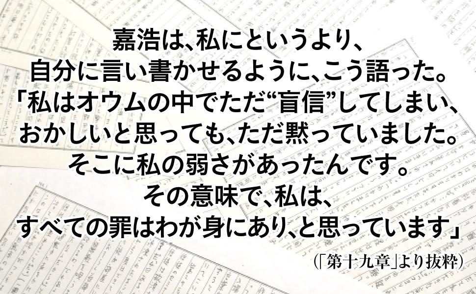 井上嘉浩 自分 言い書かせる オウム 盲信 黙る 弱さ すべて 罪 わが身 第十九章 抜粋