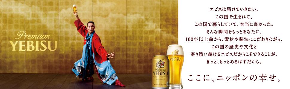 サッポロ ヱビスビール「ここに、ニッポンの幸せ。」中村勘九郎