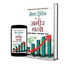 Share Trading Karo Aur Ameer Bano