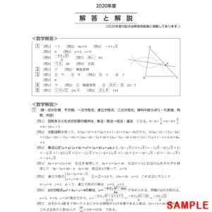 公立 神奈川 2021 問題 高校 県 入試