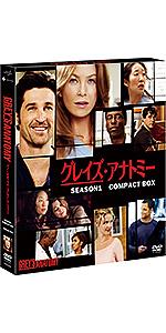 グレイズ・アナトミー シーズン1 コンパクト BOX