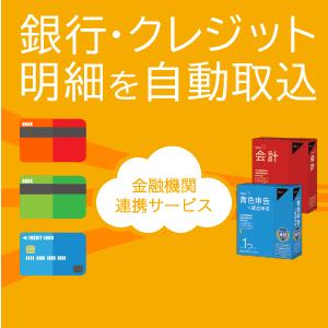 ◆金融機関連携サービス