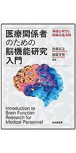脳科学 神経心理 神経科学 脳波
