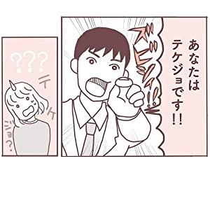 テケジョ?