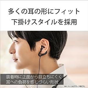 耳にフィットするデザイン。より多くの耳の形にフィットする、下掛けスタイルを採用しています。装着時に正面から目立ちにくく、耳への負荷を感じづらい形状です。メガネとの干渉が少ないという利点もあります。