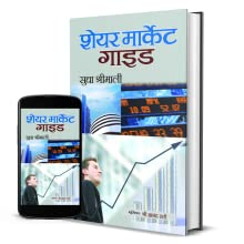 Share Market Guide