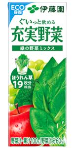 充実野菜 緑の野菜