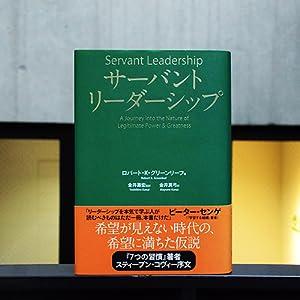 サーバント・リーダーシップ画像2