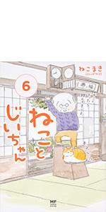 ねことじいちゃん(6) (メディアファクトリーのコミックエッセイ)