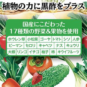 植物の力に黒酢をプラス 国産17種類の野菜&果物を使用