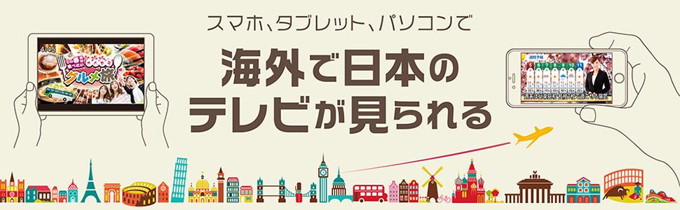 海外で日本のテレビが見られる