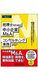 税理士のためのM&A