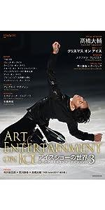 WFS ワールド・フィギュアスケート 高橋 大輔 ファンタジー・オン・アイス 町田樹