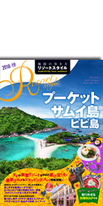 地球の歩き方リゾートスタイル プーケット サムイ島 ピピ島