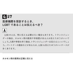 エルジービーティ― 同性愛