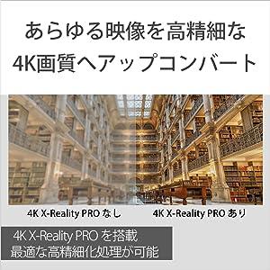 あらゆる映像を高精細な4K画質へアップコンバート。4K映像もさらに美しい映像で描き出す