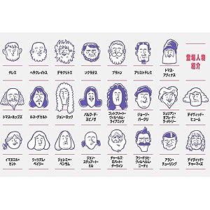 23人の登場人物