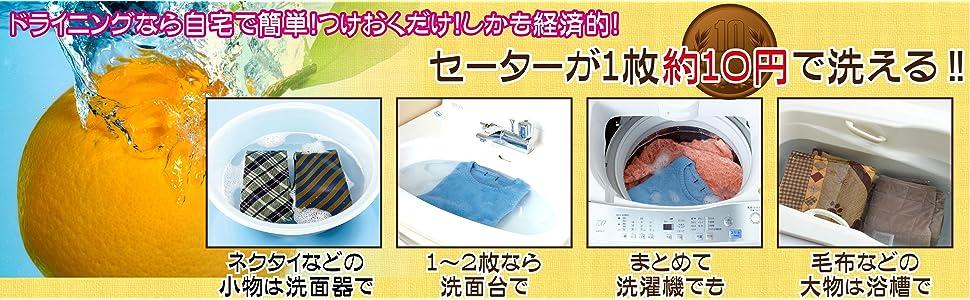 ドライニング 自宅で簡単つけ置き 経済的 洗濯 ネクタイ セーター 洗面器 洗面台 洗濯機 浴槽 毛布 10円 ホームクリーニング