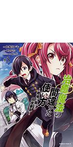 治癒魔法の間違った使い方 ~戦場を駆ける回復要員~ (5) (角川コミックス・エース)