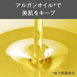 アルガンオイル,美容オイル,うるおい成分,皮フ保護成分