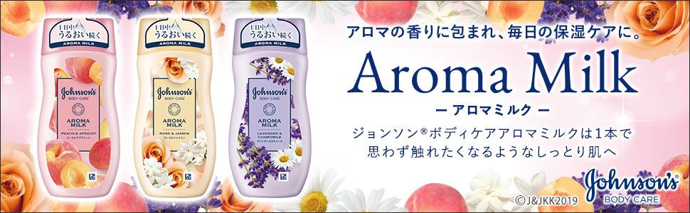 アロマミルク