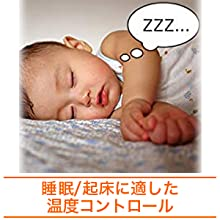 就寝時:睡眠/起床に適した温度コントロール