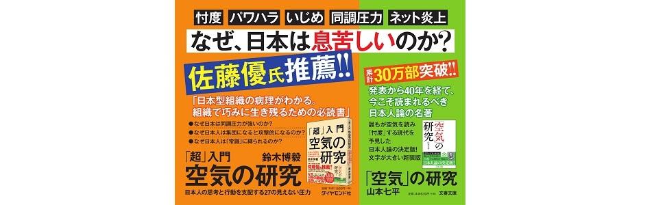 空気 山本七平 佐藤優 失敗の本質 日本軍 組織 忖度 パワハラ 同調圧力 ネット炎上 太平洋戦争 日本論 いじめ