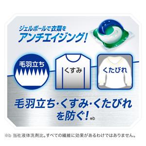 ジェルボールで毛羽立ち・くすみ・くたびれを防いで(※1)、衣類をアンチエイジング(※2)!強力洗浄、徹底抗菌(※3)、でも傷みにくい!