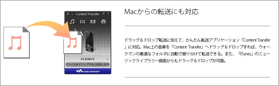 Macからの転送にも対応 ドラッグ&ドロップ転送に加えて、かんたん転送アプリケーション「Content Transfer」に対応。Mac上の音楽を「Content Transfer」へドラッ