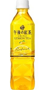 午後の紅茶,紅茶,レモンティー