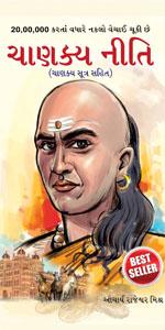 Chanakya Neeti with Chanakya Sutra Sahit - Gujarati