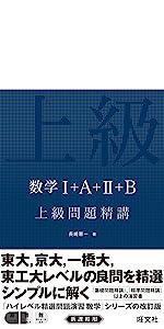数学Ⅰ+A+Ⅱ+B 上級問題精講