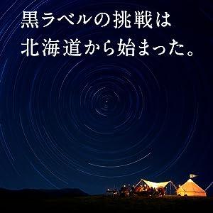 黒ラベルの挑戦は北海道から始まった。