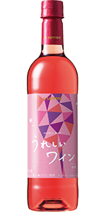 うれしいワイン〈ロゼ〉