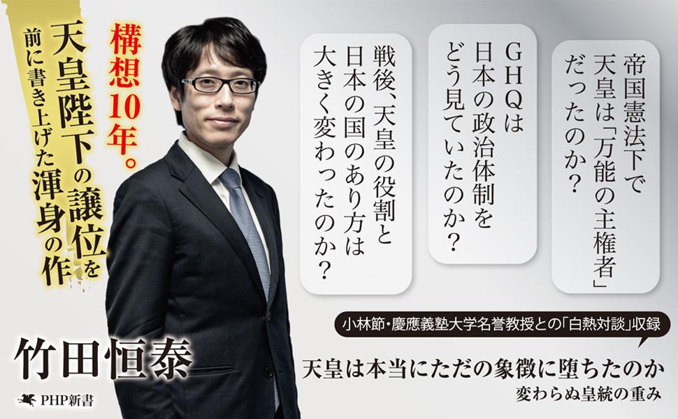 竹田恒泰 天皇陛下 日本国憲法