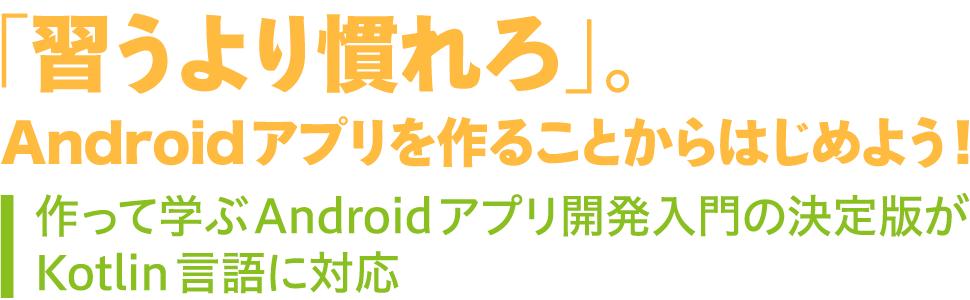 作って学ぶAndroidアプリ開発入門の決定版がKotlin言語に対応