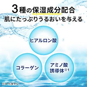 3種の保湿成分配合