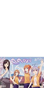 のんのんびより 16 (MFコミックス アライブシリーズ)