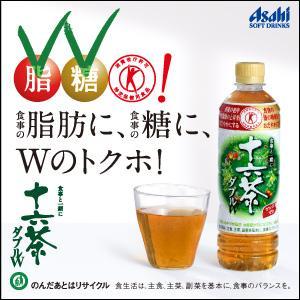 Amazon | [トクホ] アサヒ飲料 食事と一緒に十六茶W(ダブル) 250ml×24 ...