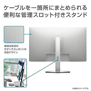 ケーブルを一か所に纏められる、便利な管理スロット付きスタンド