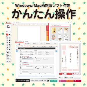 年賀状ソフト,かんたん,Windows,Mac
