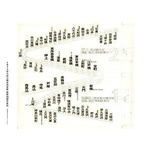 1975年 都営浅草線 東銀座 都営地下鉄 東京都交通局